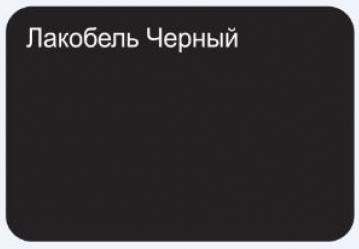 ЛАКОБЕЛЬ ЧЕР.jpg