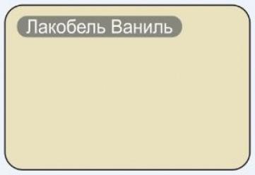 ЛАКОБЕЛЬ.jpg